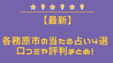 【最新】各務原市の当たる占い師4選!口コミや評判まとめ!
