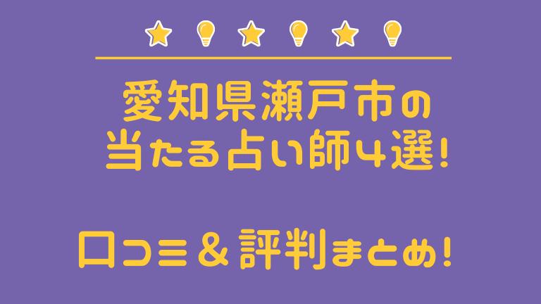 愛知県瀬戸市の当たる占い師