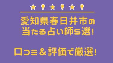 春日井市の当たる占い師5選!口コミ&評価で厳選した占い師まとめ!