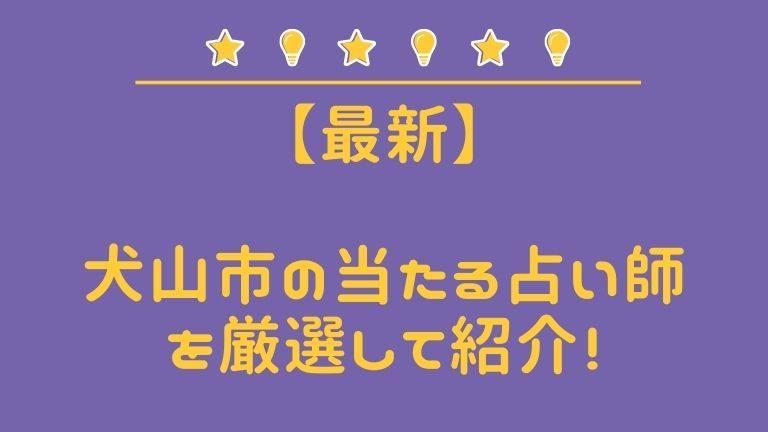 【最新版】犬山市の当たるスゴ腕占い師3選 女性の口コミ&体験談レポ