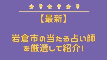 【最新】岩倉市の当たる占い師を厳選して紹介 口コミ&体験談まとめ