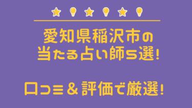 【2021年最新】稲沢市の当たる占い師3選!評判&占術を徹底レポ!