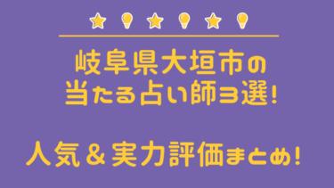 【最新】大垣市の当たる占い師3選!口コミ&実力評価まとめ!