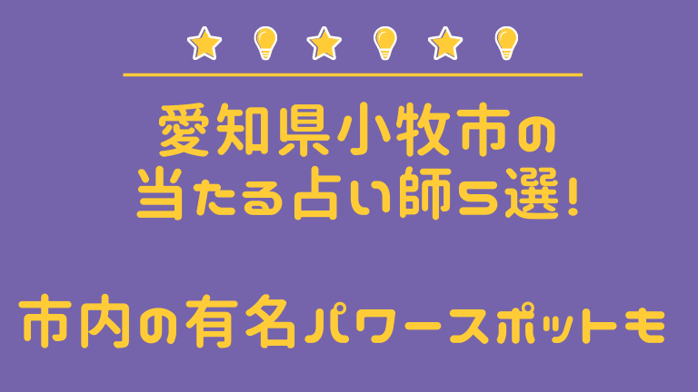 愛知県の小牧市の当たる占い師5選