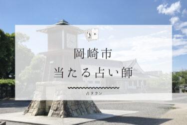 【最新版】岡崎で当たる占い師・霊能者7選!! 口コミ&体験談レポ!!