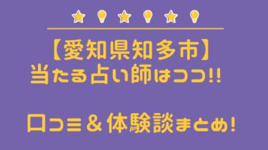 【最新】知多市の当たる占い師はココ!! 口コミ&体験談まとめ!