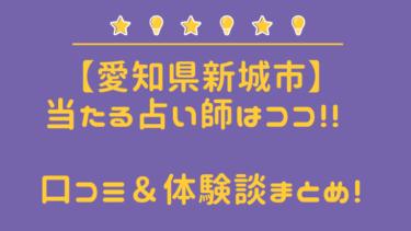 【最新】新城市の当たる占い師はココ!!口コミ&体験談まとめ!