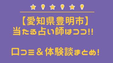 【最新】豊明市の当たる占い師はココ!!口コミ&体験談まとめ!