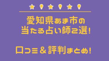 【最新】あま市の当たる占い師2選!!口コミ&評判まとめ!!
