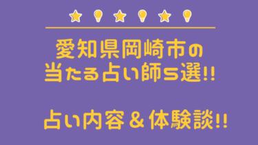 岡崎市のよく当たる占い師5選!! 口コミ&調査で厳選!!