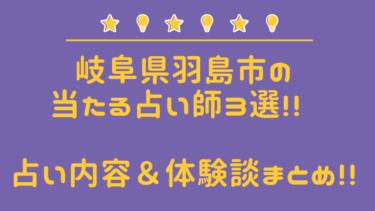 岐阜県羽島市の当たる占い師3選!! 占い内容&体験談を徹底まとめ!!