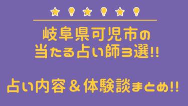【最新】可児市のよく当たる占い師4選!!口コミ&調査で徹底レポ!!