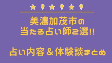 【最新】美濃加茂市の当たる占い師2選!! 占い内容&体験談を徹底まとめ!!