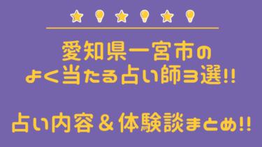 【最新】一宮市のよく当たる占い師3選!! 口コミ&体験談レポ!!