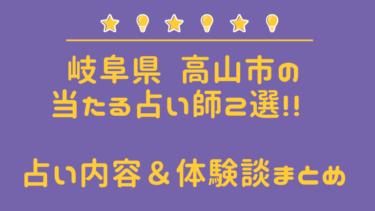 【最新】高山市の当たる占い師2選!! 占い内容&体験談を徹底まとめ!!