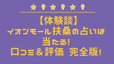 【体験談】イオン扶桑の占いは当たる!口コミ&評価 完全版!