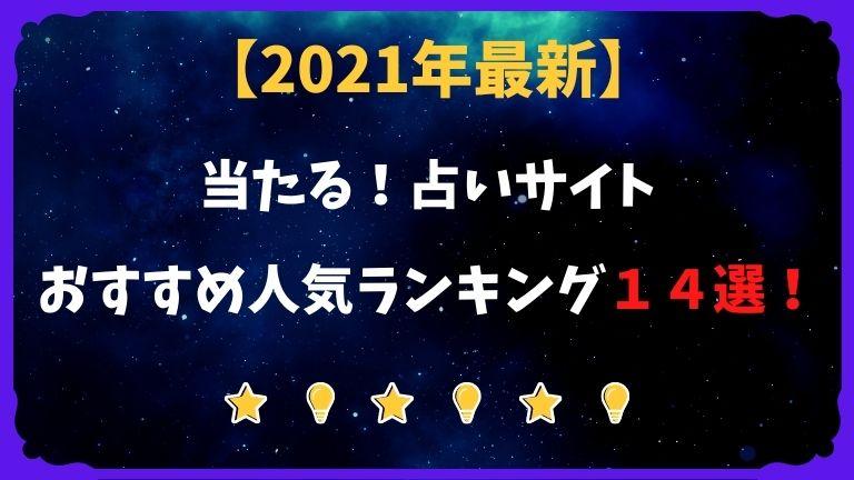 【2021年最新】当たる!占いサイトのおすすめ人気ランキング14選!