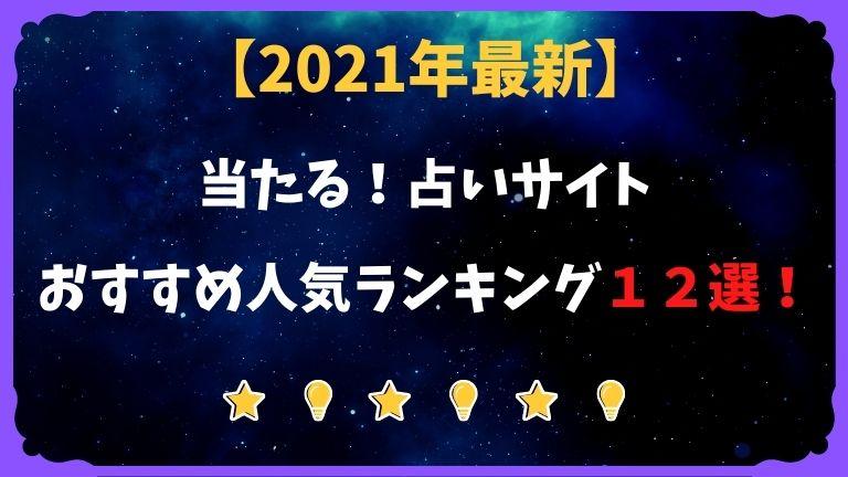 【2021年最新】当たる!占いサイトのおすすめ人気ランキング12選!