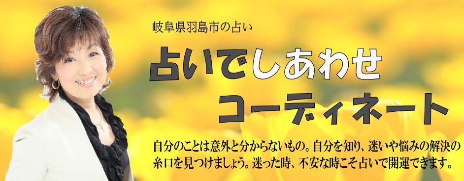 羽島市の当たる占い師