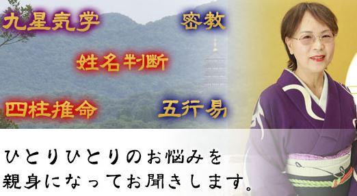 美濃加茂市の当たる占い師