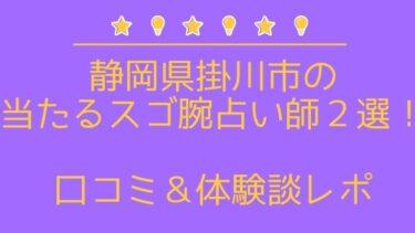 【最新版】掛川市の当たるスゴ腕占い師2選!口コミ&体験談レポ