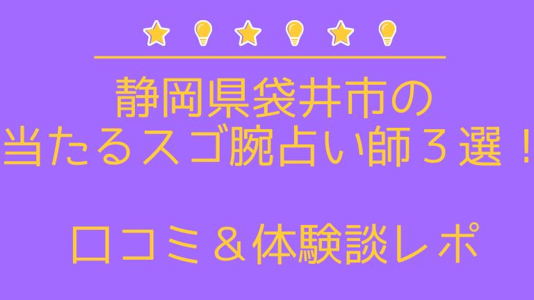 【最新版】袋井市の当たるスゴ腕占い師3選 口コミ&体験談レポ