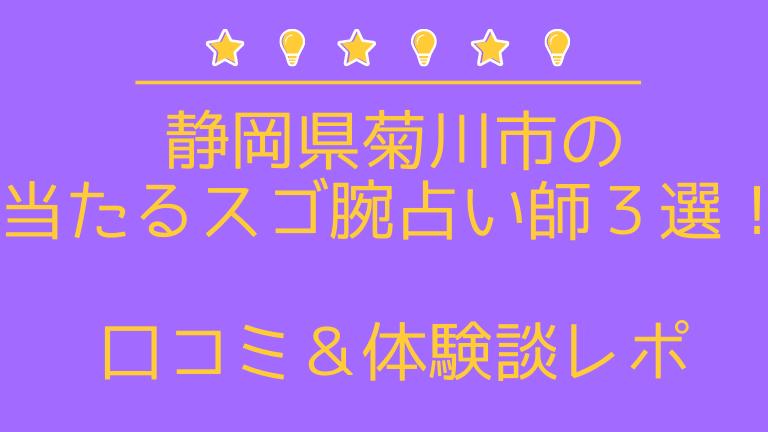 菊川市の当たる占い師