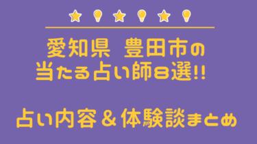 【2021年最新】豊田市の当たる占い師8選!口コミ&体験談徹底まとめ!