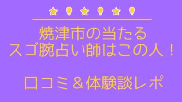 【最新版】焼津市の当たるスゴ腕占い師はこの人!口コミ&体験談レポ