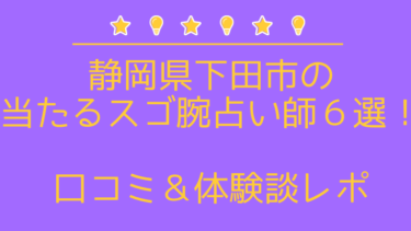【最新版】下田市の当たるスゴ腕占い師3選!口コミ&体験談レポ