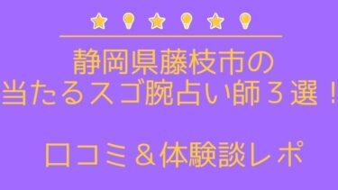 【最新版】藤枝市の当たるスゴ腕占い師2選!口コミ&体験談レポ