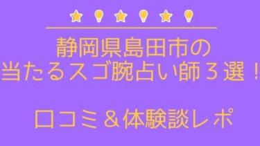 【最新版】島田市の当たるスゴ腕占い師3選!口コミ&体験談レポ