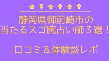 【最新版】御前崎市の当たるスゴ腕占い師3選!口コミ&体験談レポ