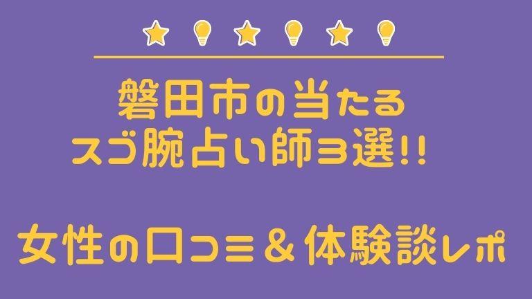【最新版】磐田市の当たるスゴ腕占い師3選 女性の口コミ&体験談レポ