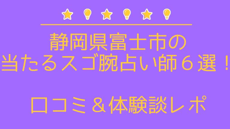 【最新版】富士市の当たるスゴ腕占い師6選!口コミ&体験談レポ