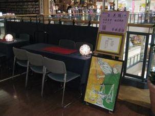 岡崎イオンの占い『美萌座-ミモザ』の口コミ体験レポ。当たる占い師は