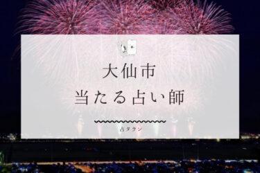 【最新】大仙市の当たる占い師2選!!占術と鑑定スタイルレポ