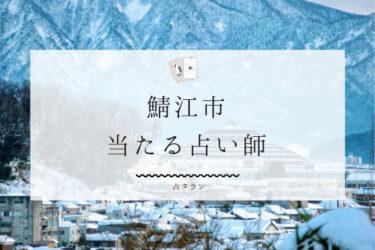 【最新版】鯖江市の当たる占い師2選!!口コミ&調査で徹底レポ!!