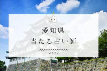 【2021年最新】愛知県の当たる占い師22選!口コミ&体験レポ!