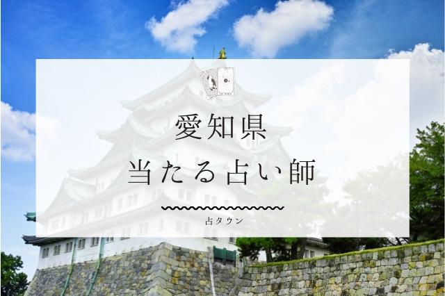 愛知県の当たる占い師