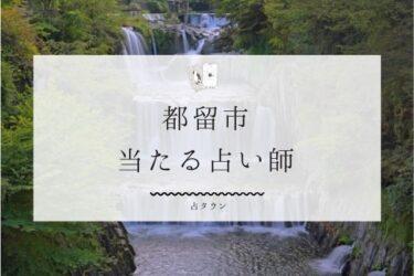 【最新版】都留市の当たる占い師2選!!口コミ&調査で徹底レポ!!