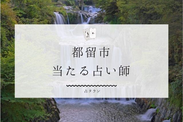 【最新版】都留市の当たる占い師8選!!口コミ&調査で徹底レポ!!