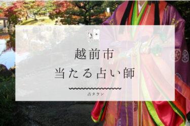 【最新版】越前市の当たる占い師はこの人!!口コミ&調査で徹底レポ!!