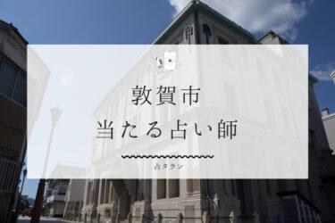 【最新版】敦賀市の当たる占い5選!!口コミ&調査で徹底レポ!!