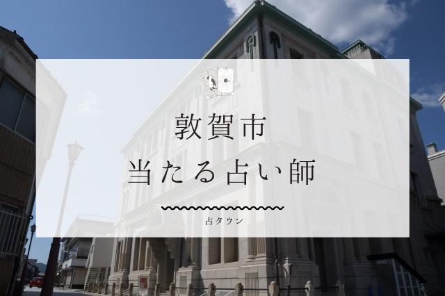 敦賀市の当たる占い師
