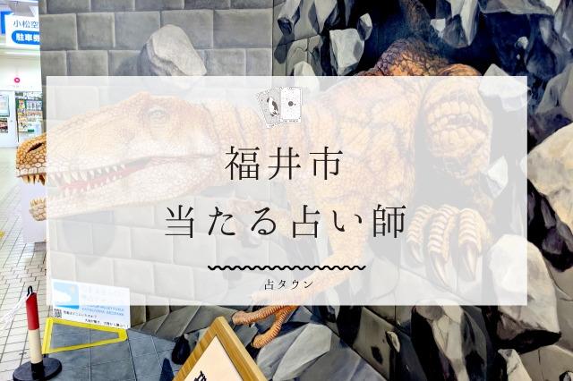 福井市の当たる占い師