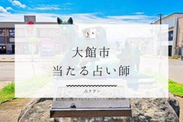【最新版】大館市の当たる占い師3選!!口コミ&調査で徹底レポ!!