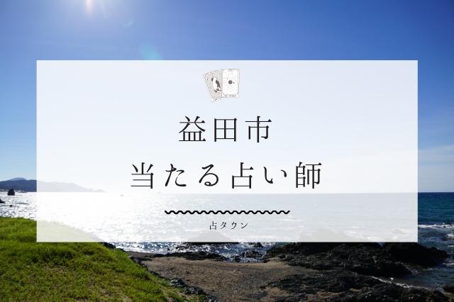 【最新】益田市の当たる占い師3選!!鑑定スタイル&占術を徹底レポ!!