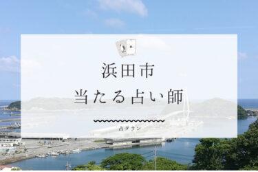 【2021年最新】浜田市のよく当たる占い師3選!!評判のお店はココ!!