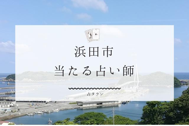 【2021年最新】浜田市のよく当たる占い師3選!!
